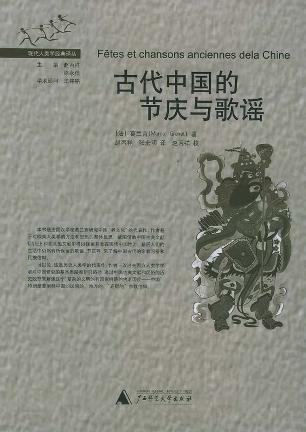 中国古代的节庆与歌谣