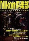 Nikon倶楽部―プロフェッショナルカメラ図鑑