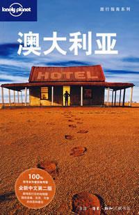 Lonely Planet旅行指南系列