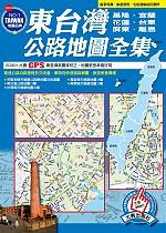 東台灣公路地圖集
