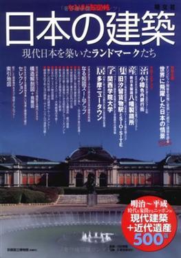 日本の建築―現代日本を築いたランドマークたち