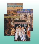西洋藝術史(一):古代藝術
