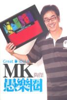 MK愚樂圈