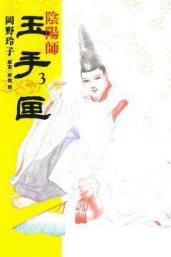 陰陽師 玉手匣 3