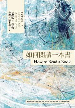 如何閱讀一本�...