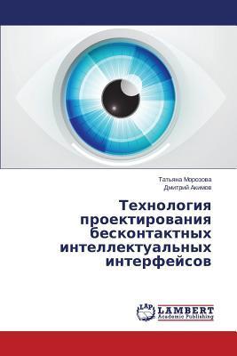 Tekhnologiya proektirovaniya beskontaktnykh intellektual'nykh  interfeysov