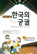 한눈에 보는 한국의 궁궐