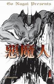 惡魔人 1