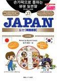 ここ以外のどこかへ!旅の指さし会話帳〈27〉JAPAN 韓国語版