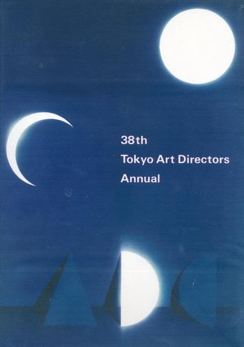 38th Tokyo Art Directors Annual