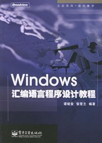 Windows汇编语言程序设计教程