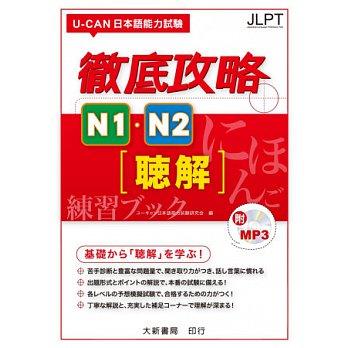 U-CAN日本語能力試驗徹底攻略N1.N2聽解
