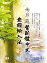 兩岸通繁簡體中文倉頡輸入法