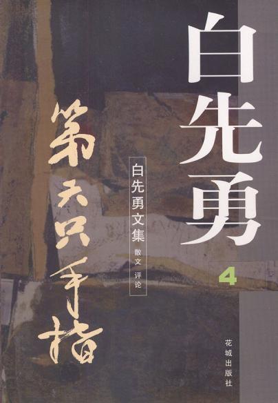 白先勇文集(4)