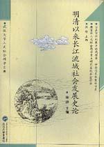 明清以来长江流域社会发展史论