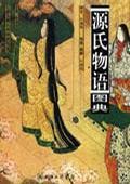 源氏物语图典