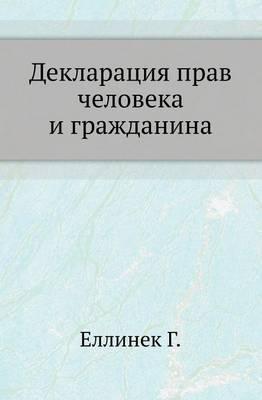 Deklaratsiya Prav Cheloveka I Grazhdanina