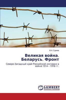 Velikaya vojna. Belarus'. Front