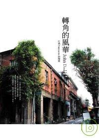 轉角的風華—打造Formosa tea的陶德(含DVD)