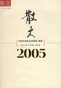 2005年中国散文精选