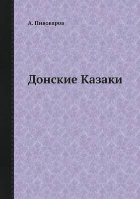 Donskie Kazaki. Kratkij sbornik rasskazov iz voennoj zhizni dontsov