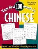 Your First 100 Words in Chinese