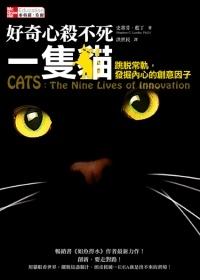 好奇心殺不死一隻貓:跳脫常軌,發掘內心的