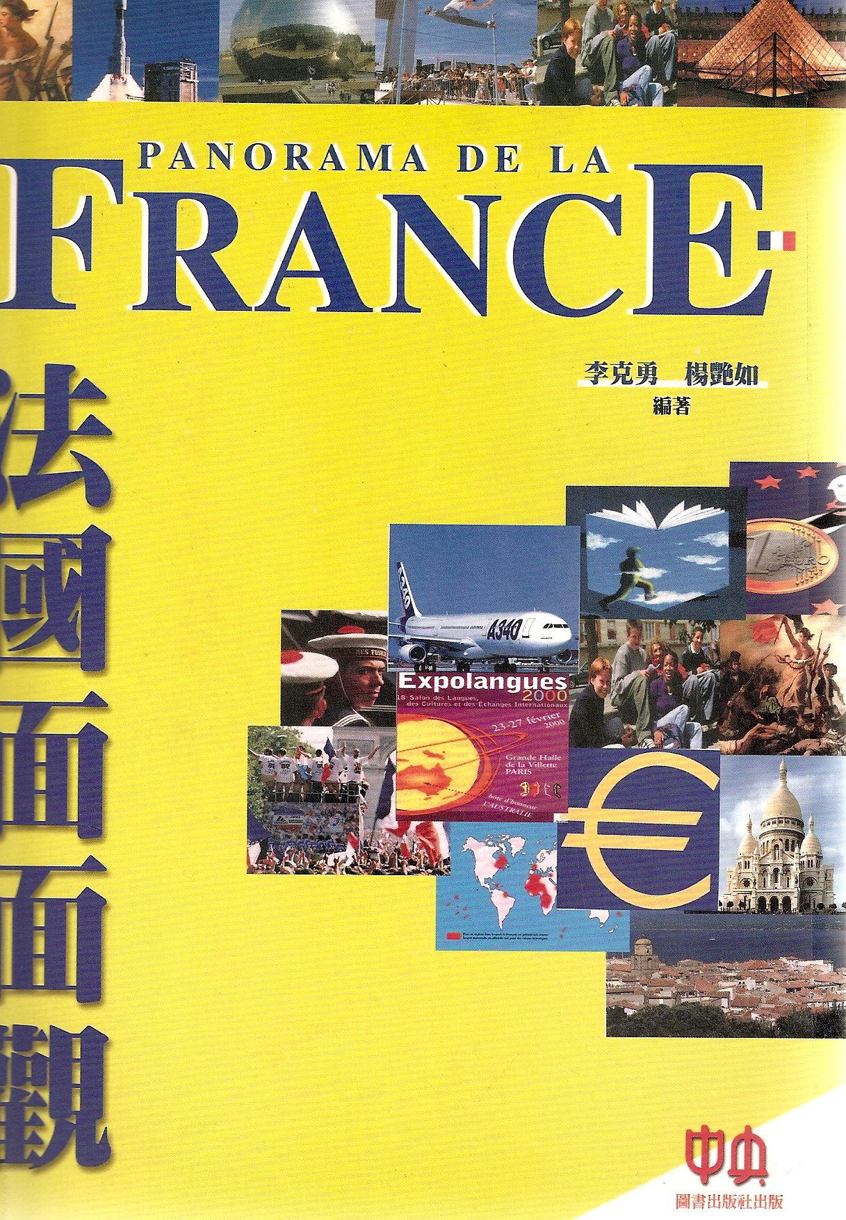 法國面面觀