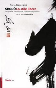 Shodō