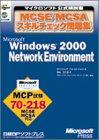 MCSE/MCSAスキルチェック問題集 Microsoft Windows 2000 Network Environment