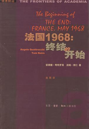 法国1968