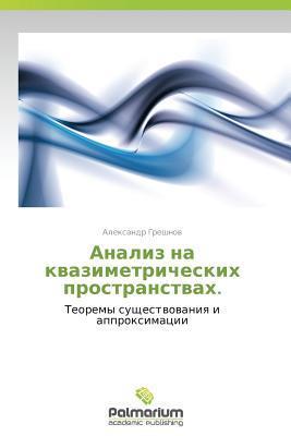 Analiz na kvazimetricheskikh prostranstvakh.
