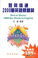 如何精通兩千個英語關鍵詞