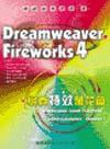 Dreamweaver 4.X中文版魔書