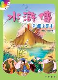 水滸傳—彩圖注音本