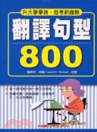 翻譯句型800