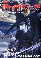 吸血鬼獵人D(Vol.2)