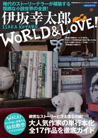 伊坂幸太郎WORLD&LOVE!