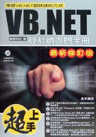VB.NET設計師入門手冊