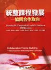 Tong zheng ke cheng fa zhan