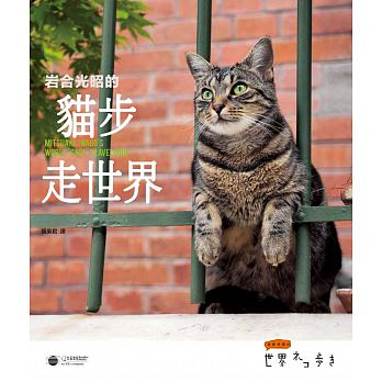岩合光昭的貓步走世界