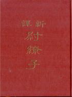 Xin yi Wei Liao zi