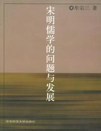 宋明儒学的问题与发展
