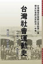 台灣社會運動史