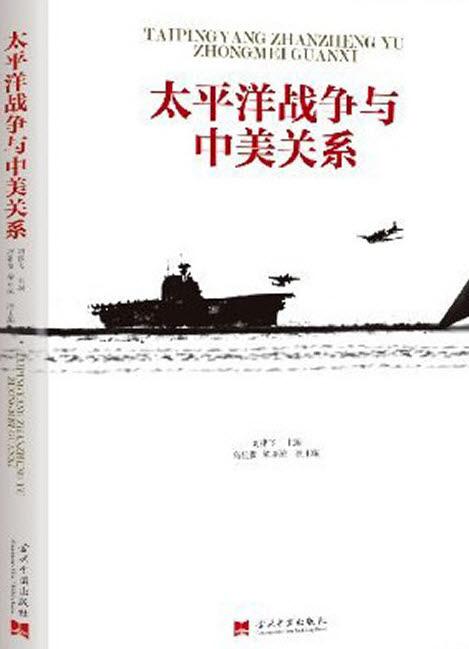 太平洋战争与中美关系