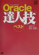 Oracle達人技ベスト