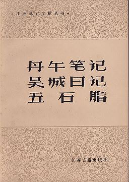 丹午筆記 吳城日記 五石脂
