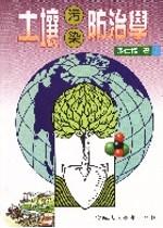 土壤污染防治學