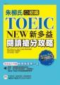 朱柳式NEW TOEIC新多益閱讀搶分攻略