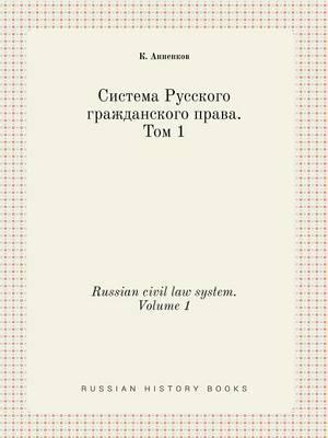 Russian Civil Law System. Volume 1